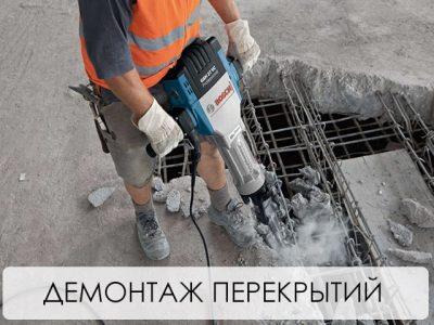 Демонтажные работы в Томске