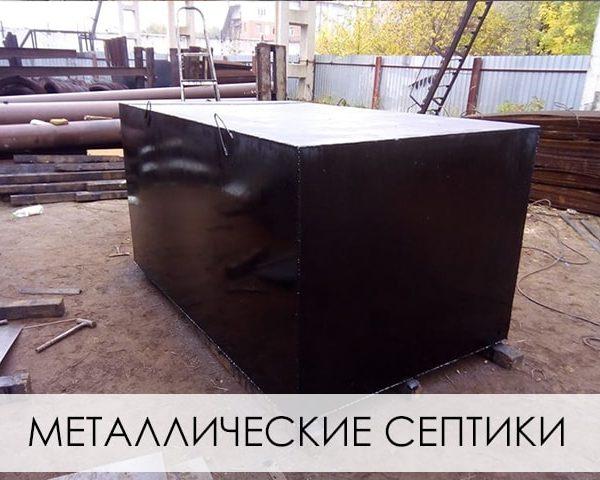 Септик Томск